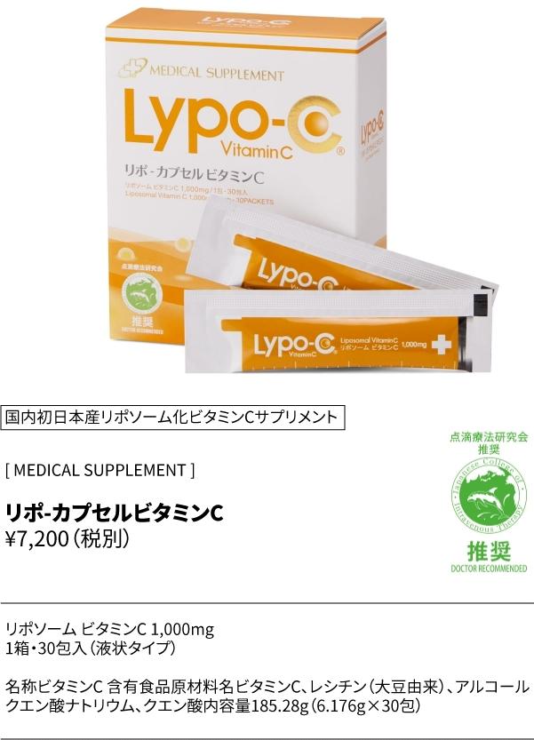 国内初日本産伊778う MEDICAL SUPPLEMENT リポ カプセルビタミンC ¥7,200(税別) リポソーム ビタミンC 1,000mg 1箱・30包入(液状タイプ) 名称ビタミンC 含有食品原材料名ビタミンC、レシチン(大豆由来)、アルコール クエン酸ナトリウム、クエン酸内容量185.28g(6.176g×30包)