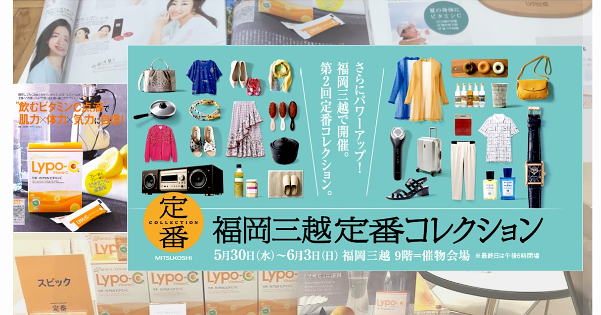 福岡三越で開催された定番コレクションにLypo-C[リポ-カプセル]ビタミンCを出展しました。
