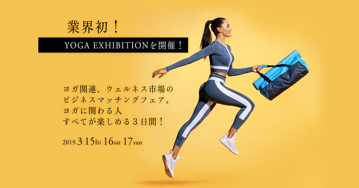 YOGA EXHIBITION 2019 in 六本木