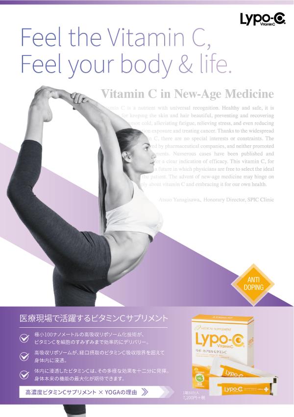 Lypo-C[リポカプセル]ビタミンCxYOGA EXHIBITION 2019 in 六本木(YOGA JAPAN x B-Connect.)