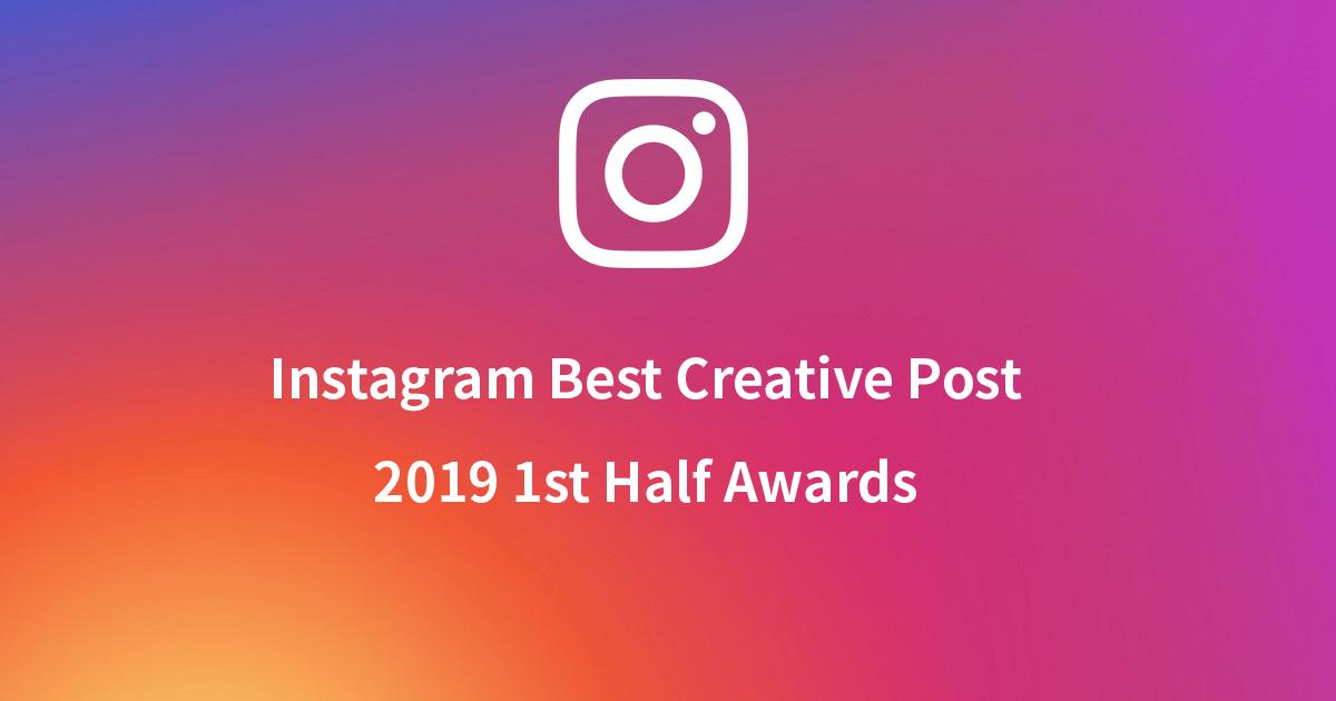 Instagram Best Creative Post 2019 1st Half Awards