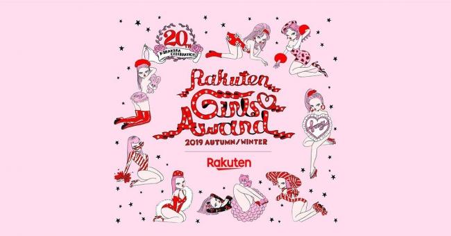 「Rakuten GirlsAward 2019 AUTUMN/WINTER」にてリラックス&ビューティーをテーマに楽屋サンプリングを実施いたします。