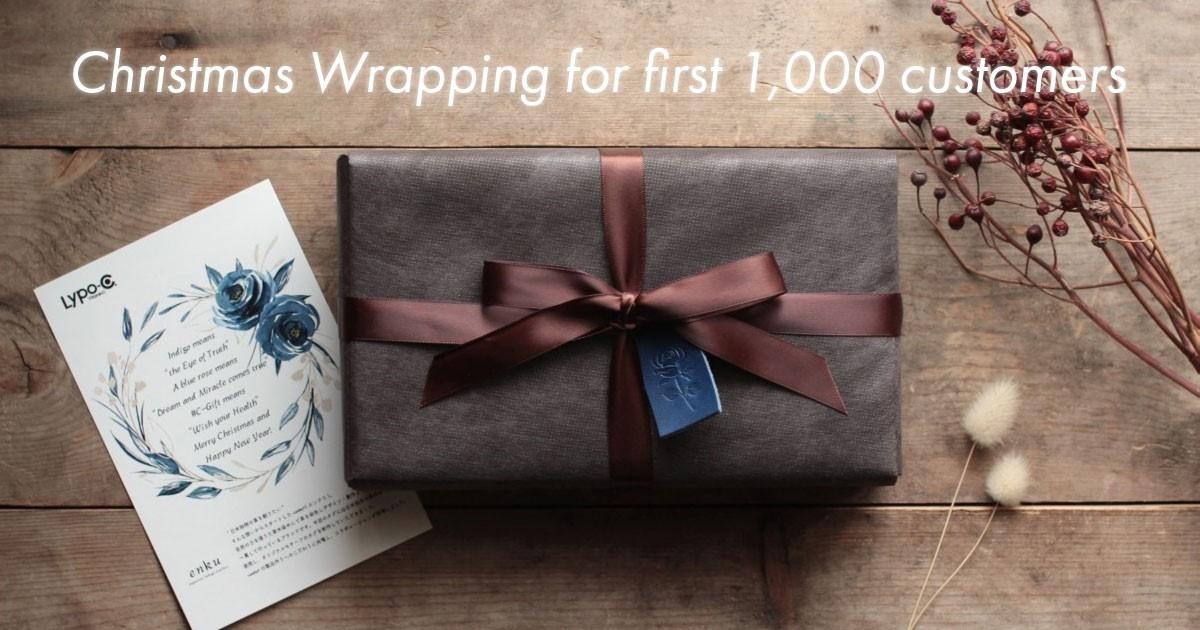 <終了>Lypo-Cを贈る、1000セット限定クリスマスラッピングのお知らせ