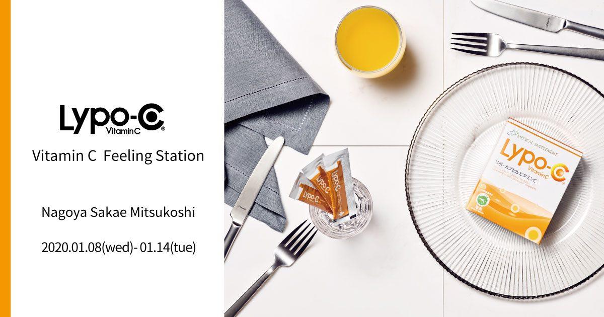名古屋栄三越に『Lypo-C Vitamin C Feeling Station』が期間限定出店いたします。