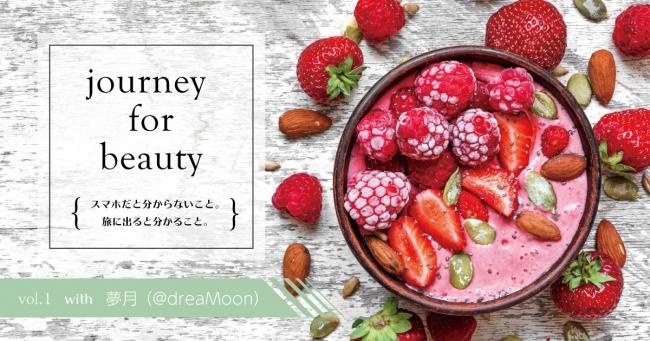 journey for beauty Vol.1 夢月を開催。LYPO-C POUR LA BEAUTÉ、Lypo-C[リポカプセル]ビタミンCのSPICのビューティ&コスメイベント。