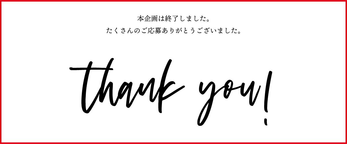 本企画は終了しました。 たくさんのご応募ありがとうございました。