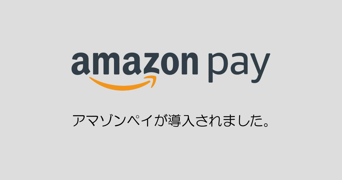 Amazon Pay 導入、公式通販サイトの運営の充実を図っていきます。