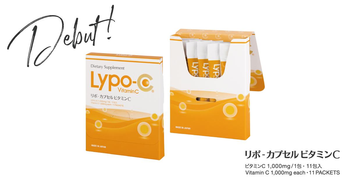 Lypo-C[リポカプセル]ビタミンC、11包⼊りが新登場。