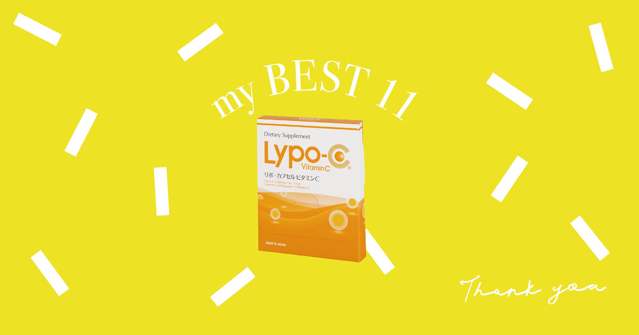 【#myBest11企画】Lypo-C11包入り、ベストな飲み方をご紹介。