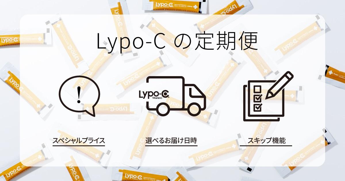 Lypo-C[リポカプセル]ビタミンC定期便