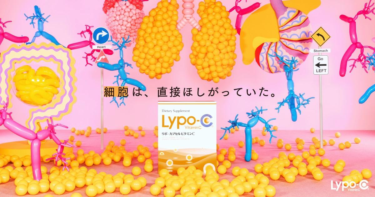 Lypo-C[リポカプセル]ビタミンC WebCM公開のお知らせ