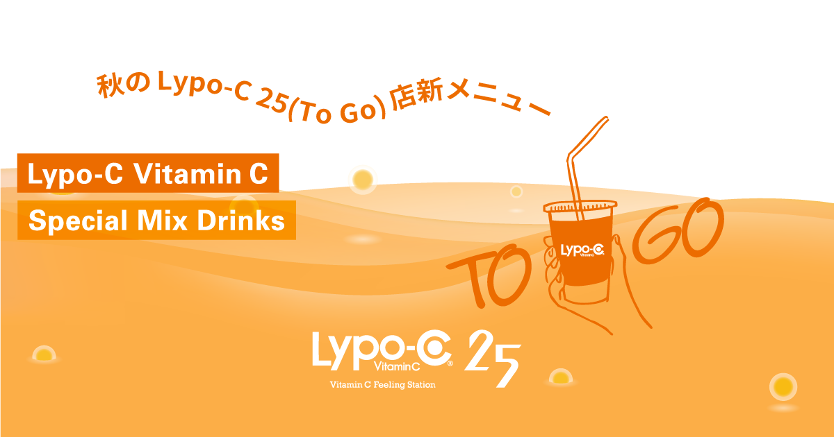 Lypo-C 25(To Go)店新メニューのご案内