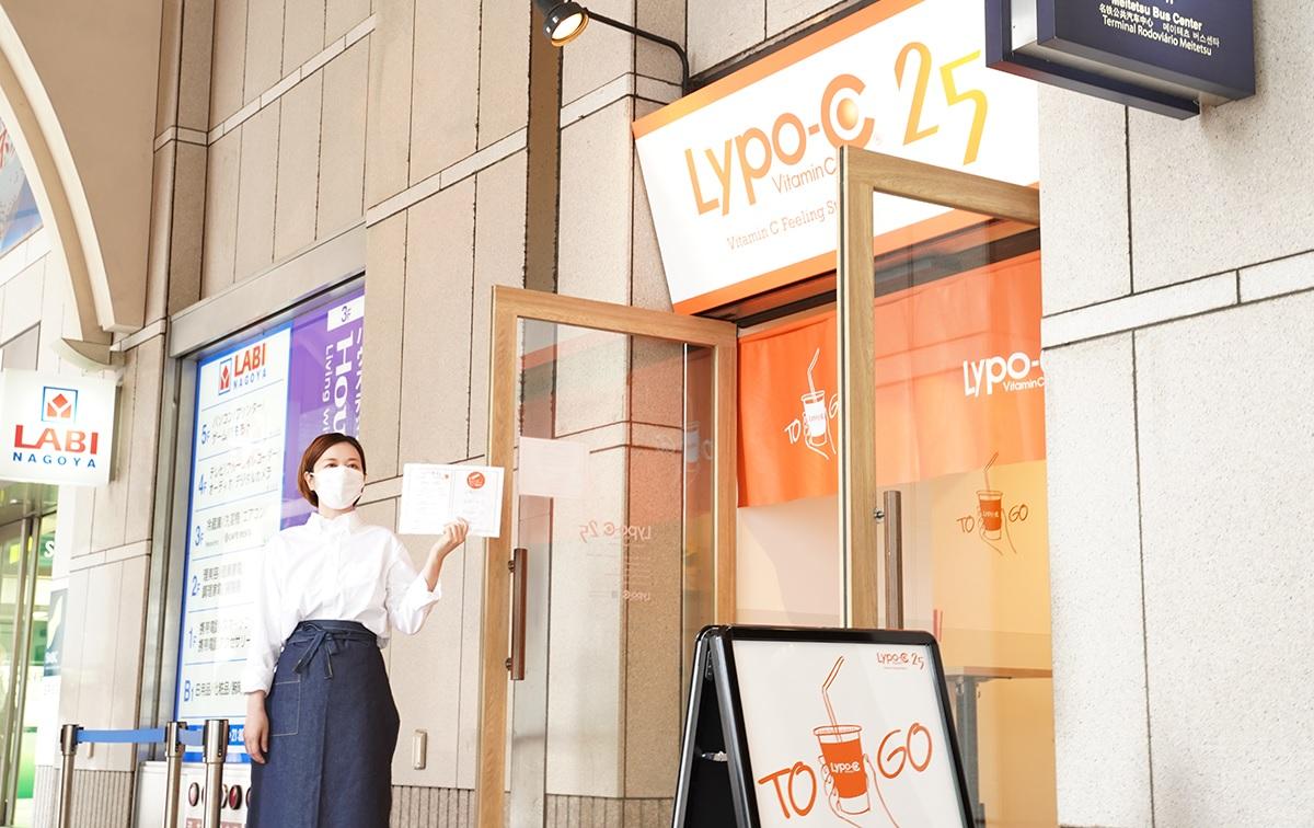 Lypo-C 25 名古屋