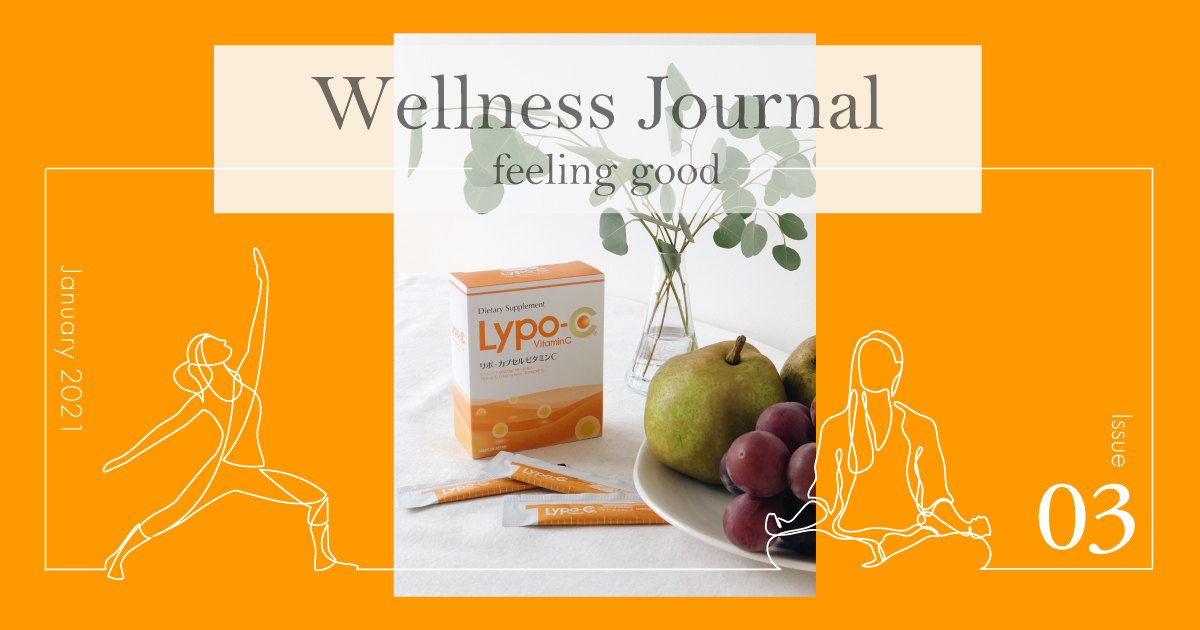 Wellness Journal ~feeling good~ Issue 03 well-being(ウェルビーイング)を目指して