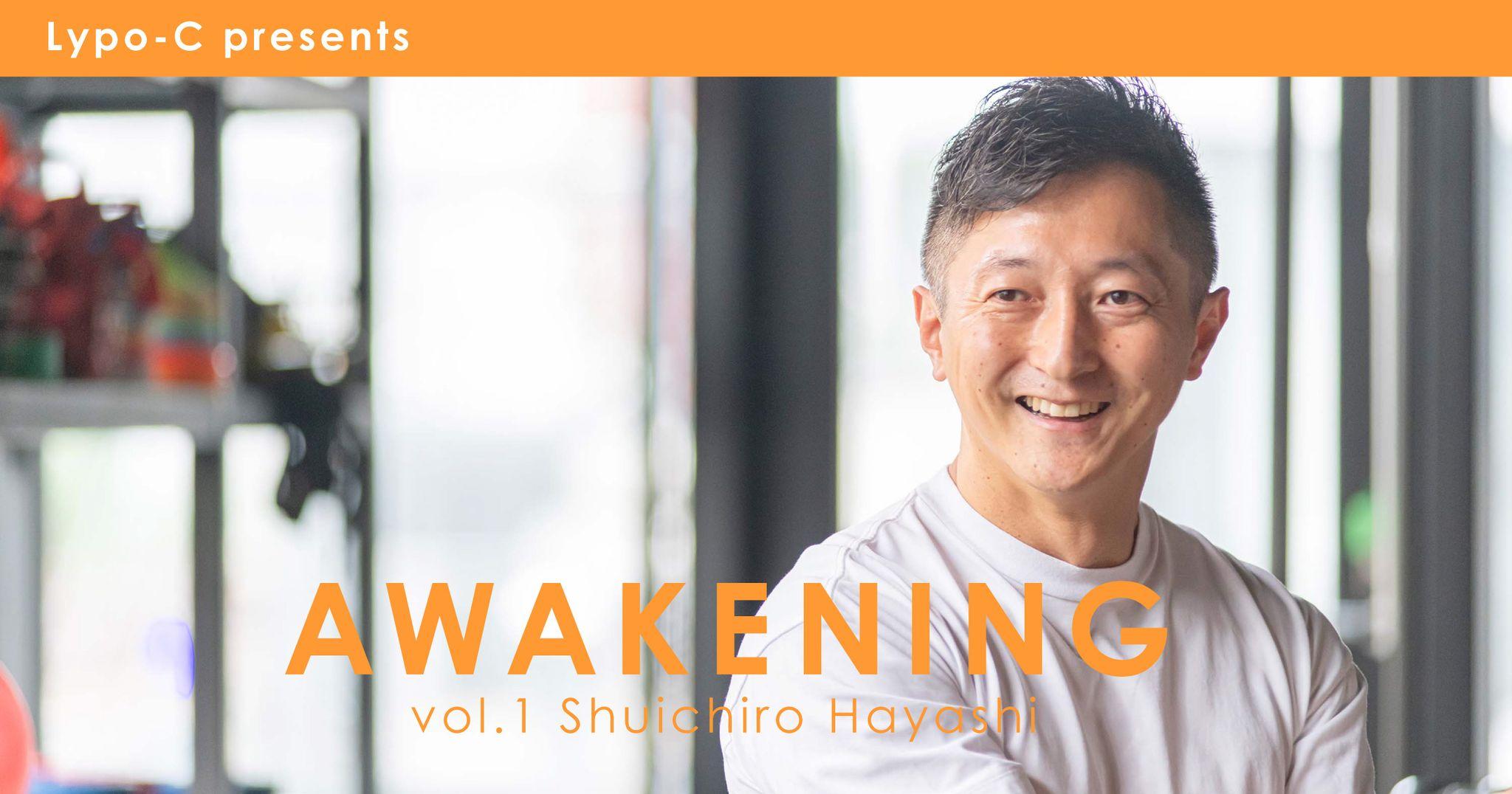 AWAKENING vol.1 | 現代人にもっと動きを。日常は「動作」で変わる